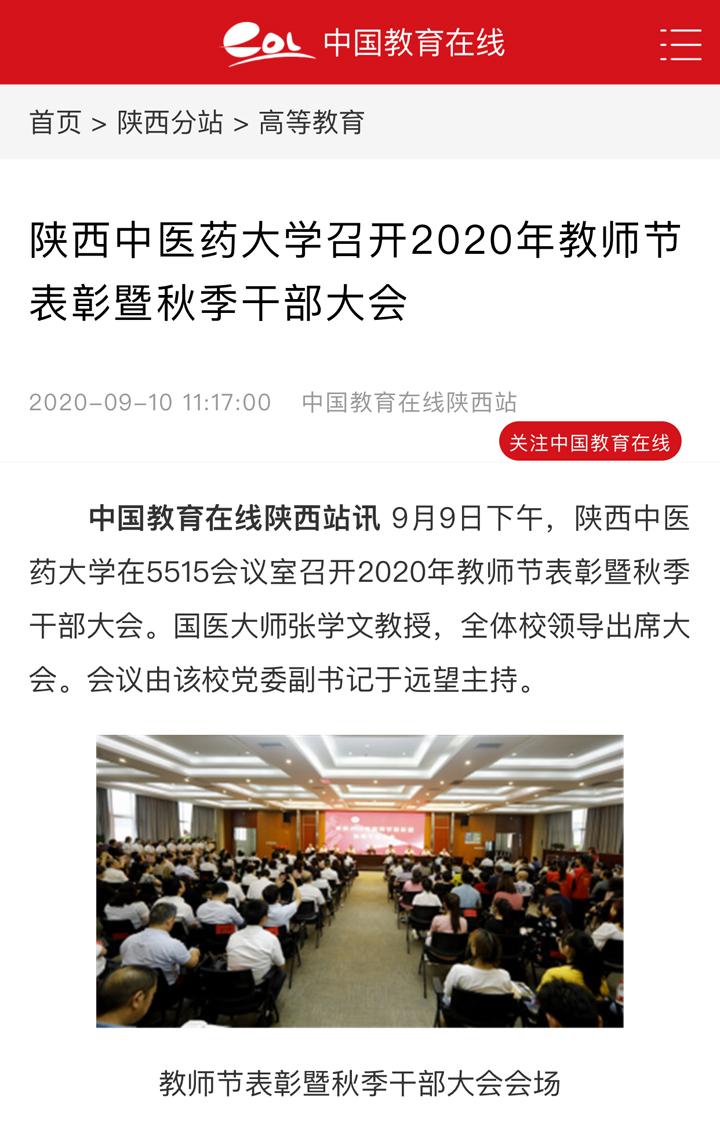 2020-09-10【中国教育在线、一点资讯、网易、陕西科技传媒网、阳光网...