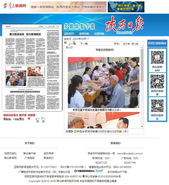 2020-09-17【陕西日报】专家义诊到乡村
