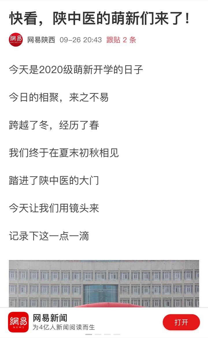 2020-09-26【网易】快看,陕中医的萌新们来了!