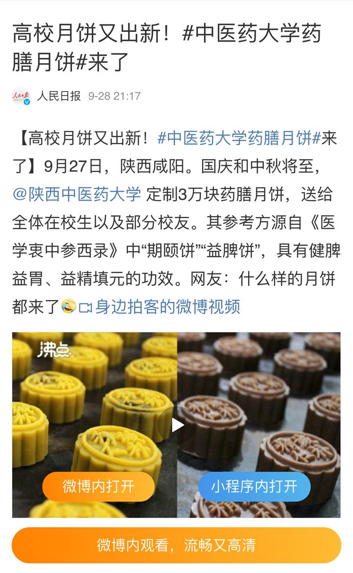 2020-09-30【人民日报、新华社、新华视点、中新网、澎湃新闻、腾讯等...