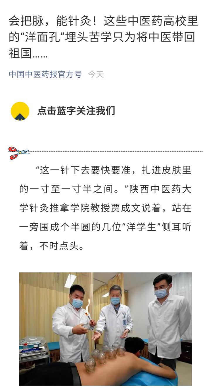 2020-11-13【中国中医药报官方号】会把脉,能针灸!这些中医药高校里...