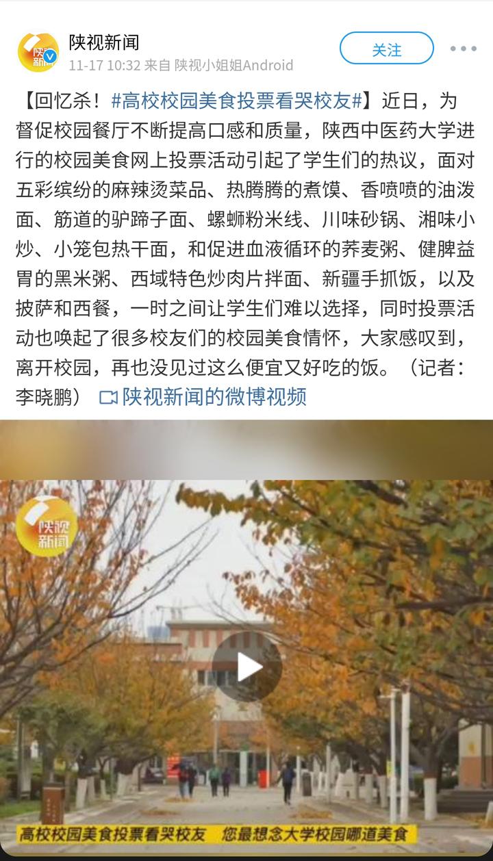 2020-11-17【陕视新闻】回忆杀!高校校园美食投票看哭校友