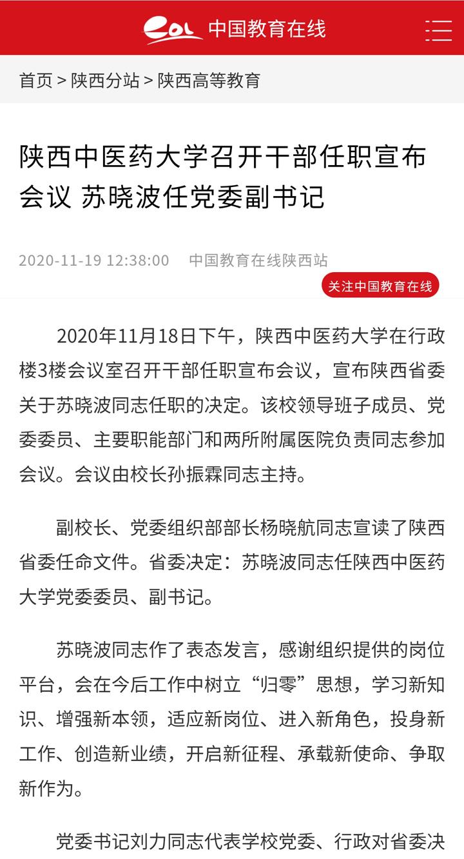 2020-11-19【中国教育在线、西部网、陕西科技传媒网、网易】陕西中医...
