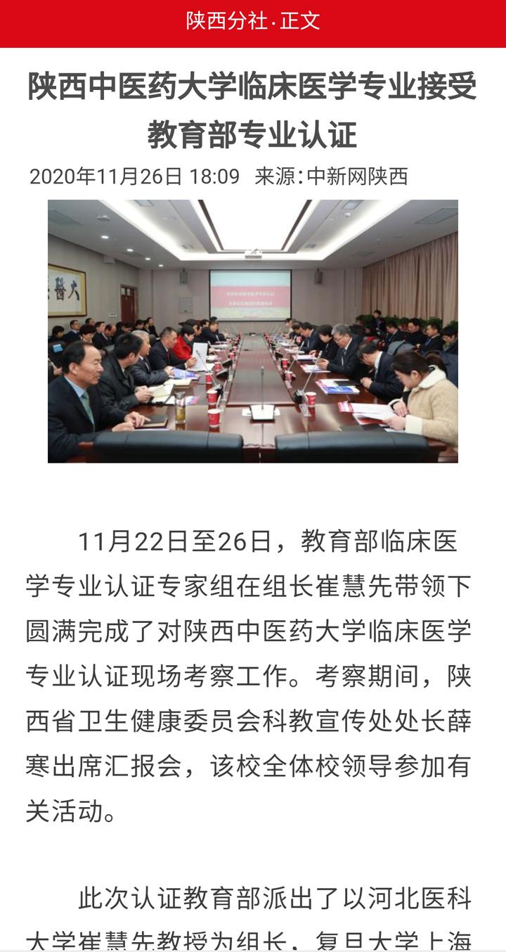 2020-11-27【中新网、中国教育在线、西部网、陕西头条、和谐陕西网、...