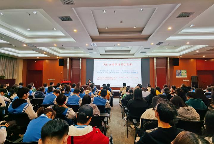 中西医临床医学系举办书法讲座