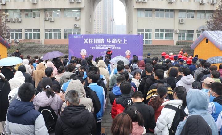 """我校举办消防示范演练暨""""学生消防志愿者联盟""""成立活动"""
