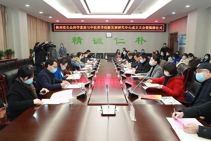 我校举行陕西省公众科学素质与中医药学创新发展研究中心成立大会暨揭牌仪式