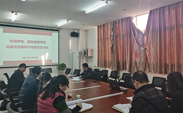 校党委副书记蒲济生出席并指导外语学院、国际教育学院专题民主生活会