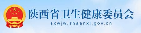 陕西省卫生健康委员会