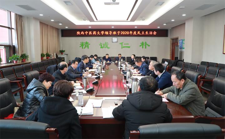 陕西中医药大学领导班子召开2020年度民主生活会