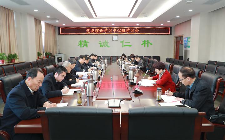 刘力主持召开党委中心组2021年度第一次集体学习会