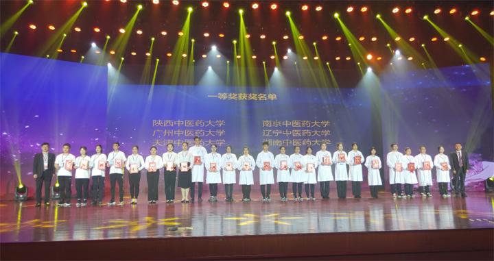 我校荣获第十届中国大学生医学技术技能大赛中医学专业赛道预选赛一等奖