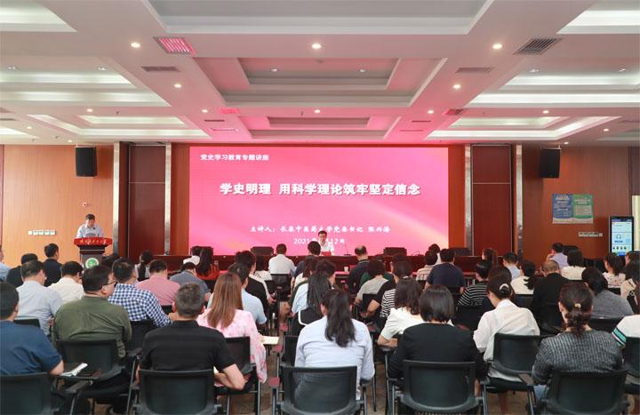 长春中医药大学张兴海教授应邀来我校作党史专题报告