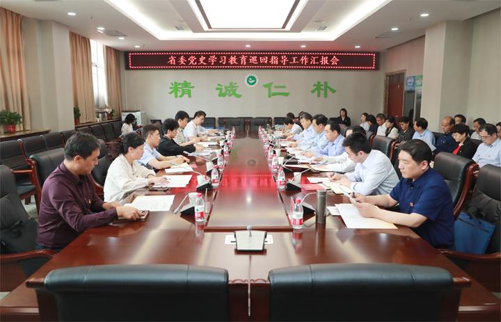 省委党史学习教育第十三巡回指导组来校检查指导工作