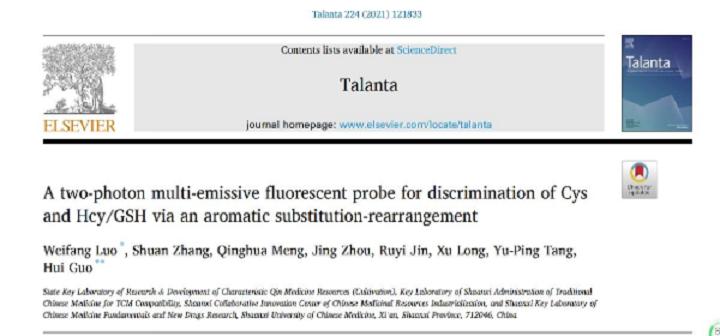 药学院青年教师罗维芳博士在分析化学国际著名期刊《TALANTA》报道一种新型双光子多发射荧光探针用于区分检测三种生物硫醇的新方法