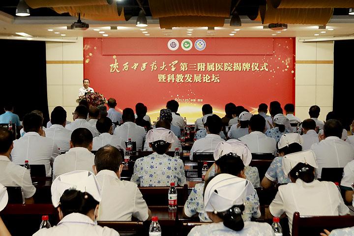 我校第三附属医院揭牌仪式在西安举行