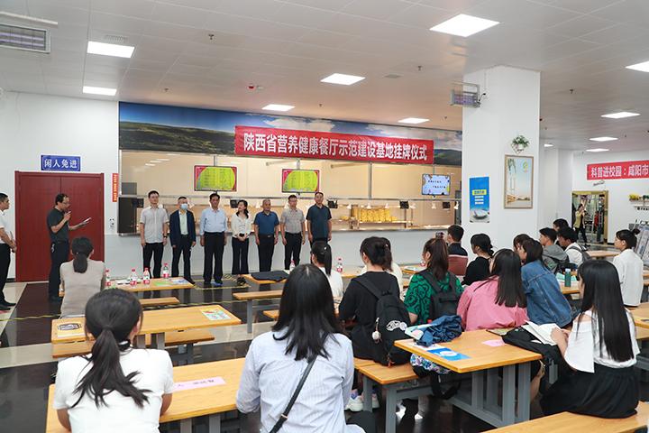 我校举办陕西省学校营养健康餐厅揭牌仪式