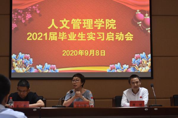 人文管理学院召开2021届毕业生实习启动会