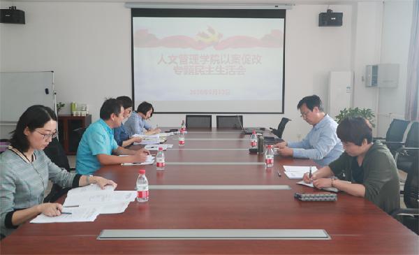 党委书记刘力出席人文管理学院以案促改专题民主生活会