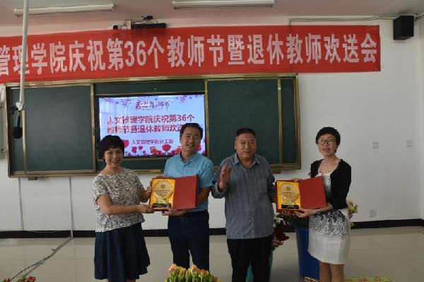 人文管理学院召开庆祝第36个教师节暨退休教师欢送会