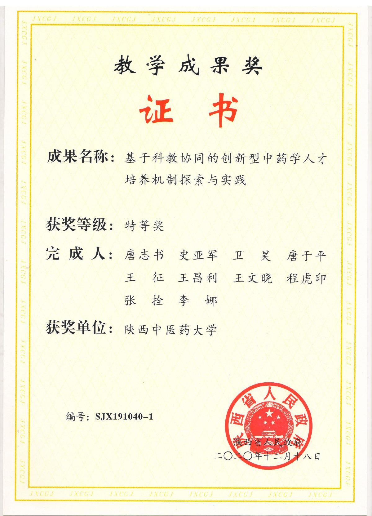 我院荣获2019年陕西省教学成果特等奖