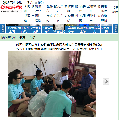 陕西传媒网报道我院赴太白县开展...
