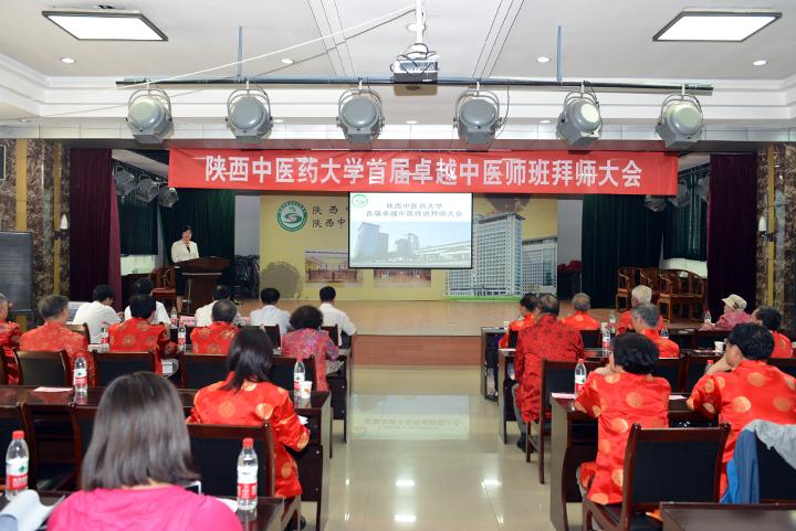 中医系举行首届卓越中医师班拜师仪式