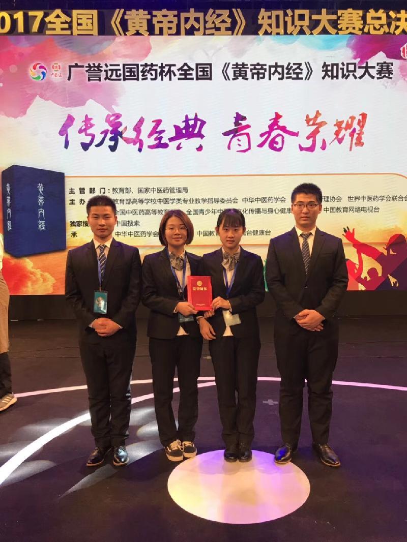 热烈祝贺中医系学生获得全国《黄帝内经》知识大赛总决赛二等奖