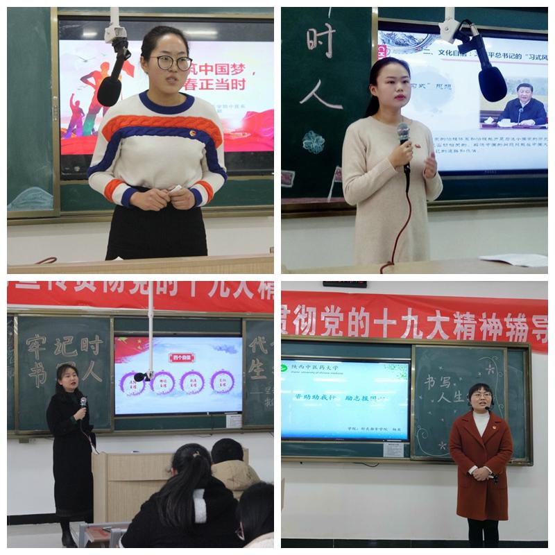 中医系学习宣传贯彻党的十九大精神辅导员宣讲会